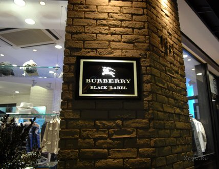 Магазины Burberry Black & Blue Label