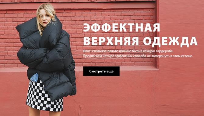 Это известный онлайн бутик женской и мужской одежды, обуви и аксессуаров.  Мужской ассортимент можно увидеть на вкладке East Dane в левом верхнем углу  сайта. 70a1a574beb