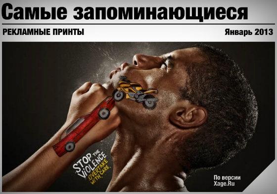 Найбільш вражаючі рекламні принти [січень 2013]